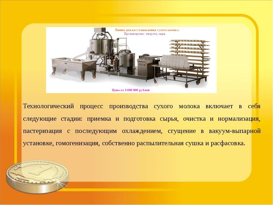 Описание процесса Технологический процесс производства сухого молока включает...