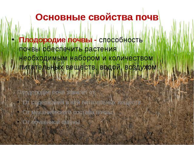 Основные свойства почв Плодородие почвы - способность почвы обеспечить растен...