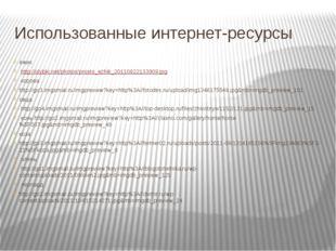 Использованные интернет-ресурсы ёжик http://ulybki.net/photos/prosto_ezhik_20