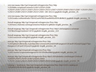 летучая мышь http://go3.imgsmail.ru/imgpreview?key=http%3A//hitfm.ru/upload/c