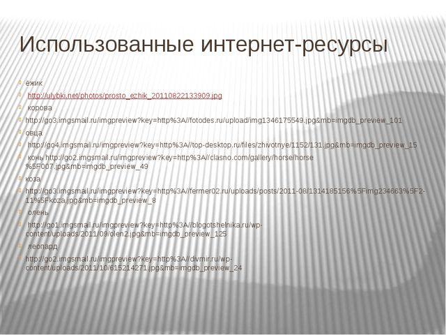 Использованные интернет-ресурсы ёжик http://ulybki.net/photos/prosto_ezhik_20...
