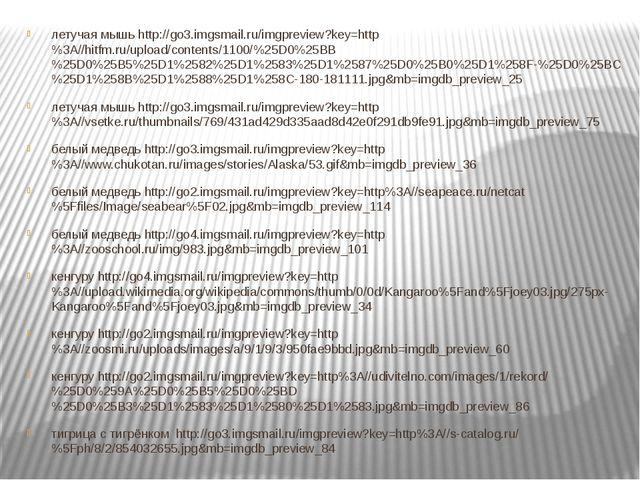 летучая мышь http://go3.imgsmail.ru/imgpreview?key=http%3A//hitfm.ru/upload/c...