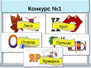 Конкурс №1 Лиса Крот Огород Пальцы Ярмарка