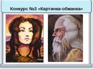 Конкурс №3 «Картинка-обманка»