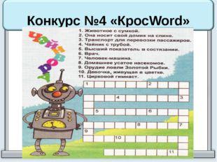 Конкурс №4 «КросWord»
