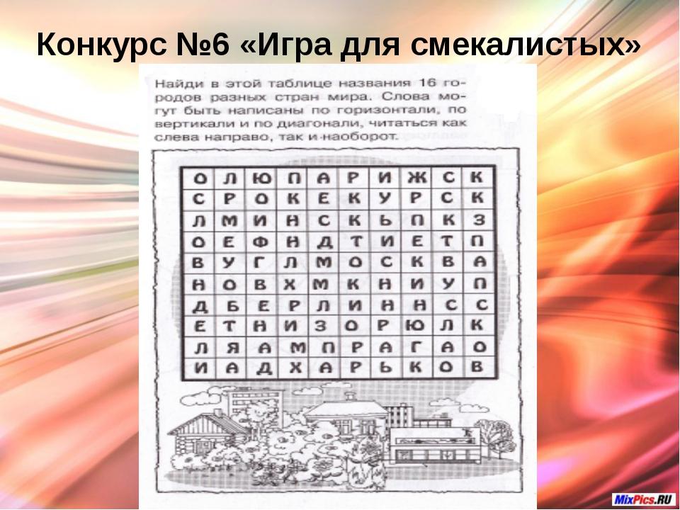 Конкурс №6 «Игра для смекалистых»