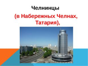Челнинцы (в Набережных Челнах, Татария),