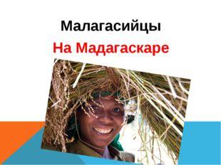 Малагасийцы На Мадагаскаре