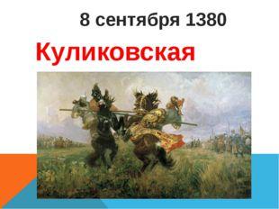 8 сентября 1380 Куликовская битва
