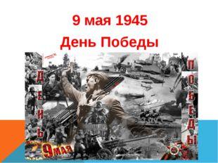9 мая 1945 День Победы