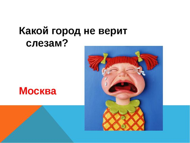 Какой город не верит слезам? Москва