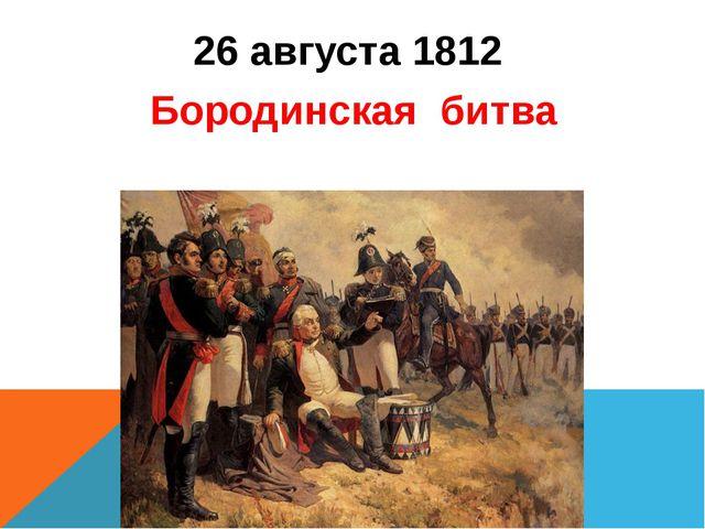26 августа 1812 Бородинская битва