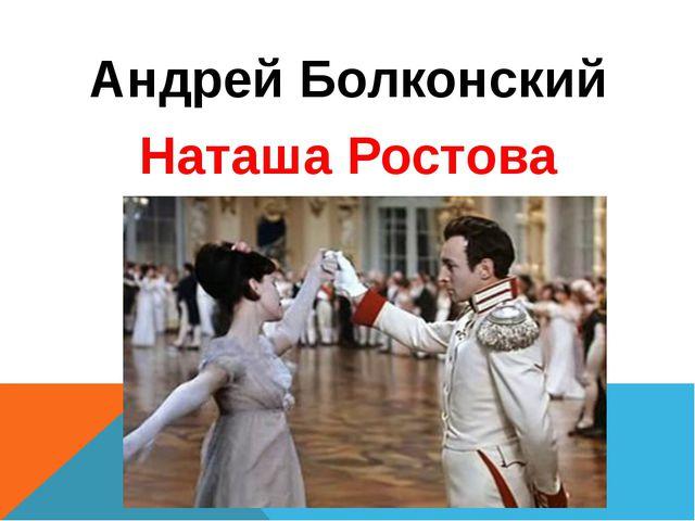 Андрей Болконский Наташа Ростова