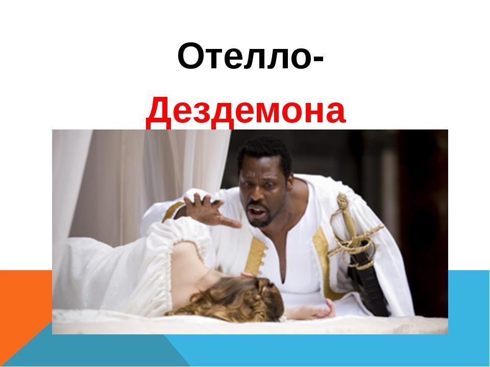 Отелло- Дездемона