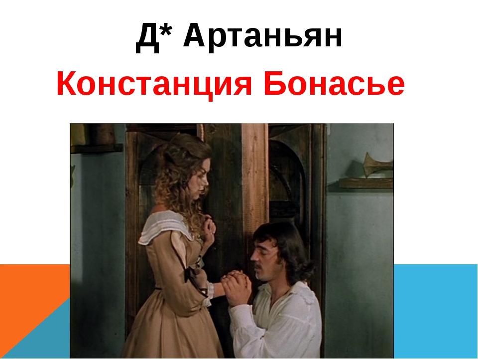 Д* Артаньян Констанция Бонасье