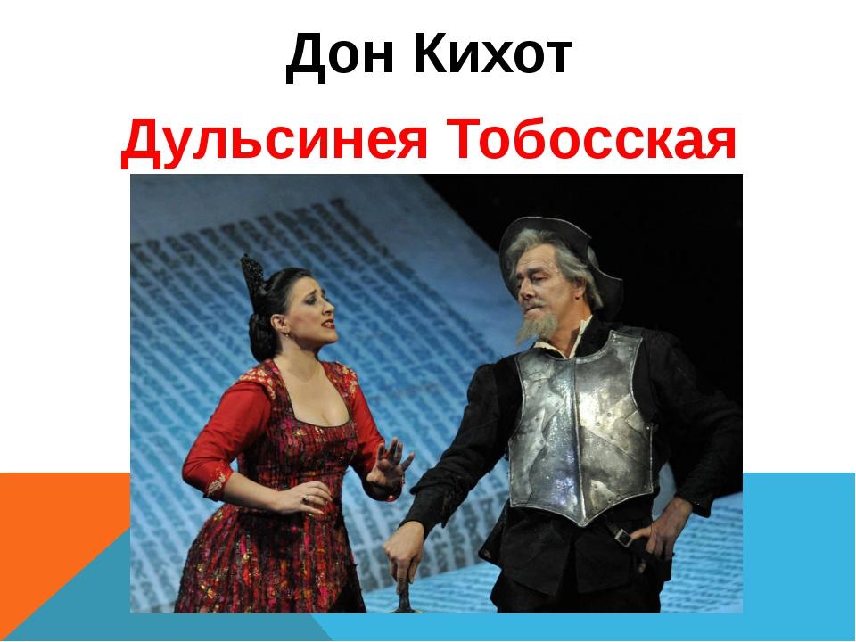 Дон Кихот Дульсинея Тобосская
