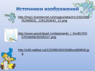 http://img1.liveinternet.ru/images/attach/c/1/62/466/62466631_1281263642_12.p