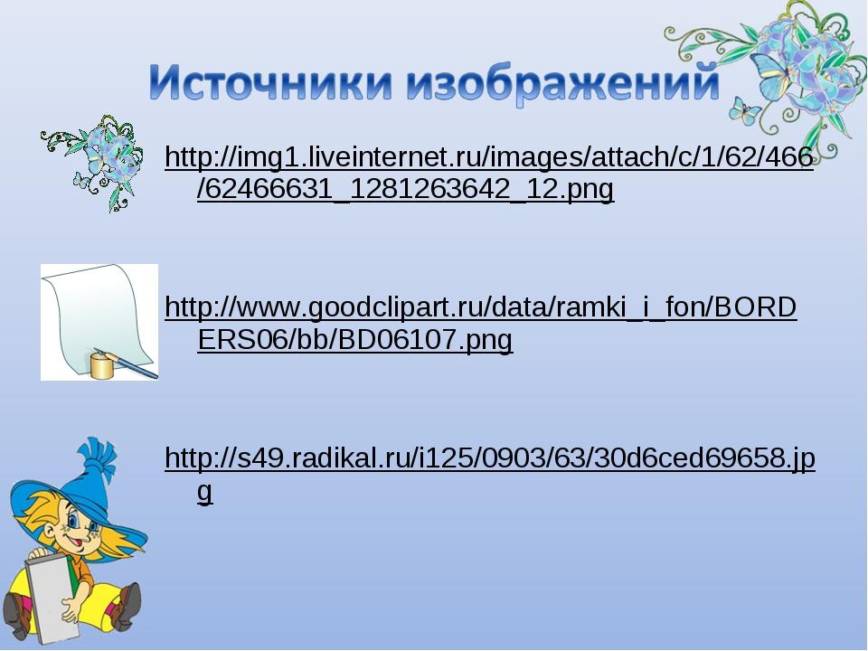 http://img1.liveinternet.ru/images/attach/c/1/62/466/62466631_1281263642_12.p...