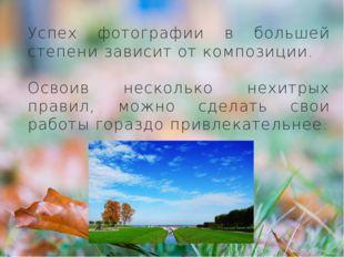 Тональная перспектива Субъективное ощущение глубины пространства на снимке, с