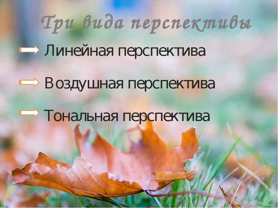 Три вида перспективы Линейная перспектива Воздушная перспектива Тональная пер...
