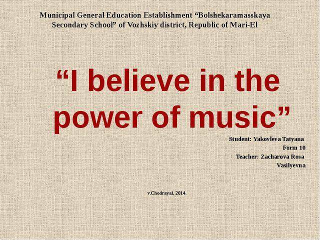 "Municipal General Education Establishment ""Bolshekaramasskaya Secondary Schoo..."