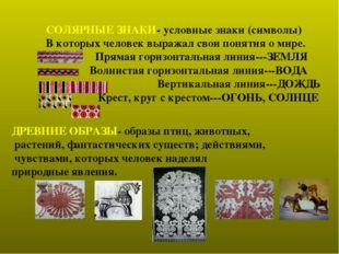 СОЛЯРНЫЕ ЗНАКИ- условные знаки (символы) В которых человек выражал свои понят