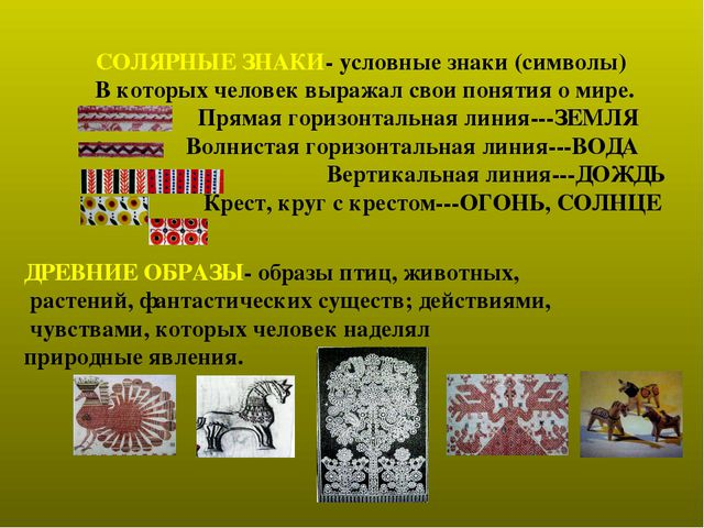 СОЛЯРНЫЕ ЗНАКИ- условные знаки (символы) В которых человек выражал свои понят...