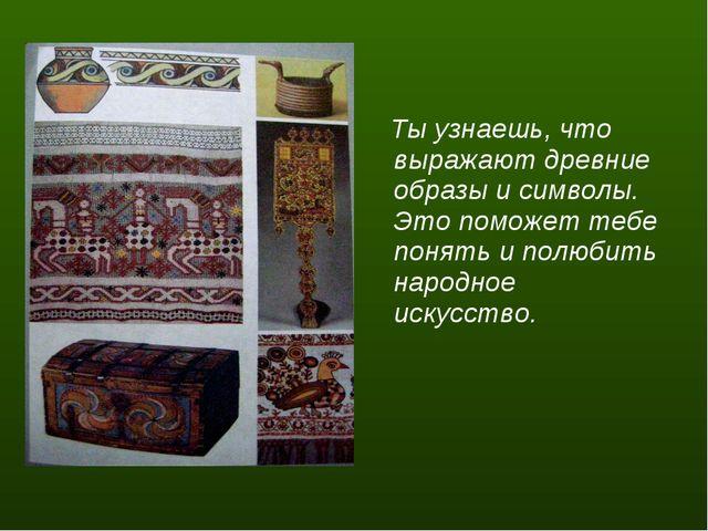 Ты узнаешь, что выражают древние образы и символы. Это поможет тебе понять и...