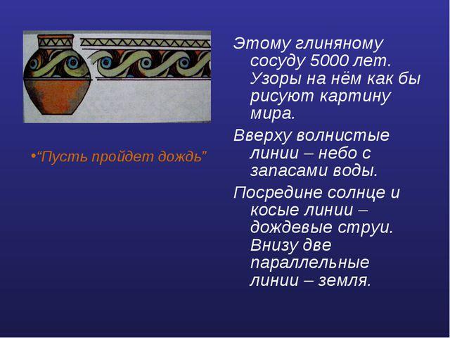 Этому глиняному сосуду 5000 лет. Узоры на нём как бы рисуют картину мира. Вве...