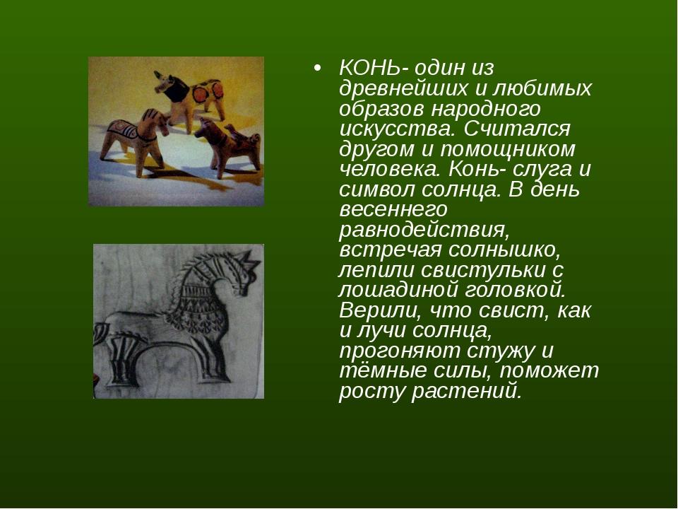 КОНЬ- один из древнейших и любимых образов народного искусства. Считался друг...