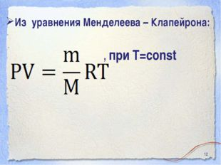 * Из уравнения Менделеева – Клапейрона: , при T=const