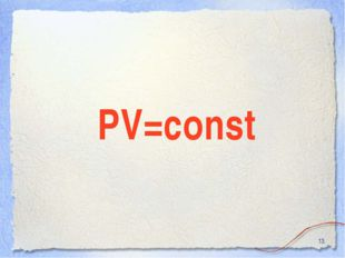 * PV=const