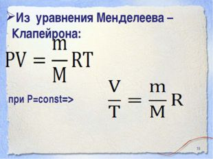 * Из уравнения Менделеева – Клапейрона: при P=const=>