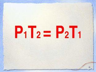 * P1T2 = P2T1