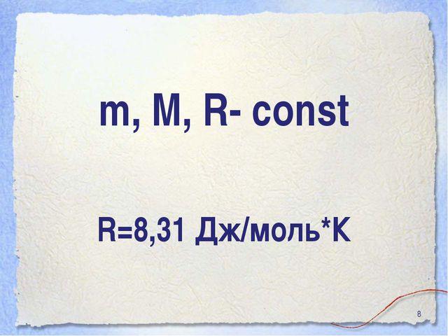 * m, M, R- const R=8,31 Дж/моль*К