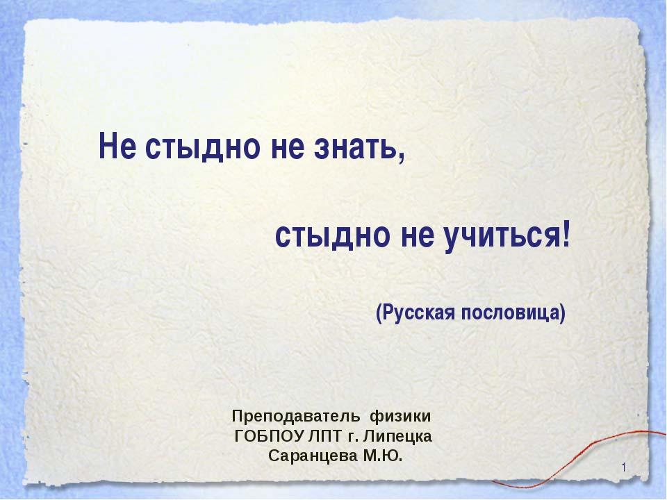 * Не стыдно не знать, стыдно не учиться! (Русская пословица) Преподаватель фи...