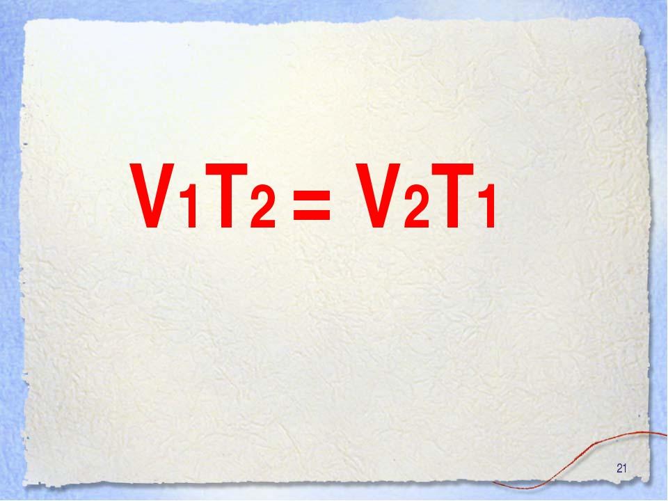 * V1T2 = V2T1
