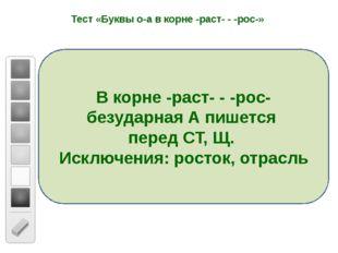 Тест «Буквы о-а в корне -раст- - -рос-» в корне О (–ЛОЖ-) В корне -раст- - -р