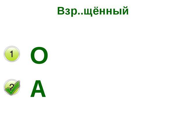 Взр..щённый О А