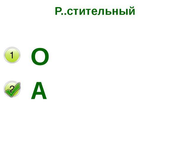 Р..стительный О А