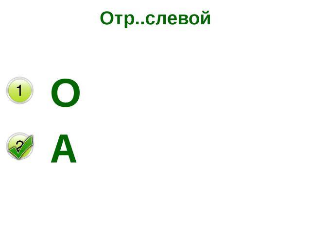 Отр..слевой О А