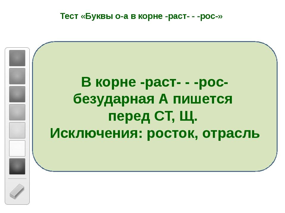 Тест «Буквы о-а в корне -раст- - -рос-» в корне О (–ЛОЖ-) В корне -раст- - -р...