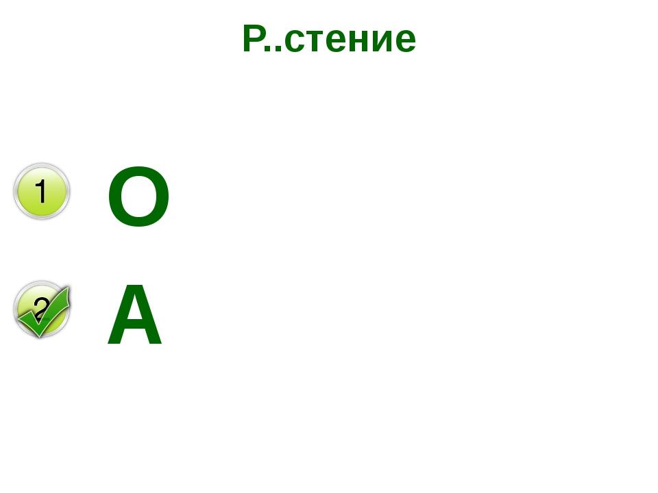 Р..стение О А
