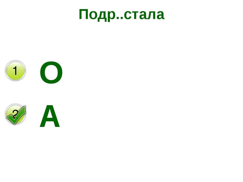 Подр..стала О А