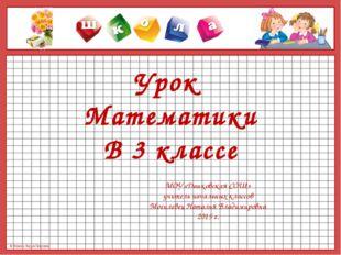 Урок Математики В 3 классе МОУ «Данковская СОШ» учитель начальных классов Мог