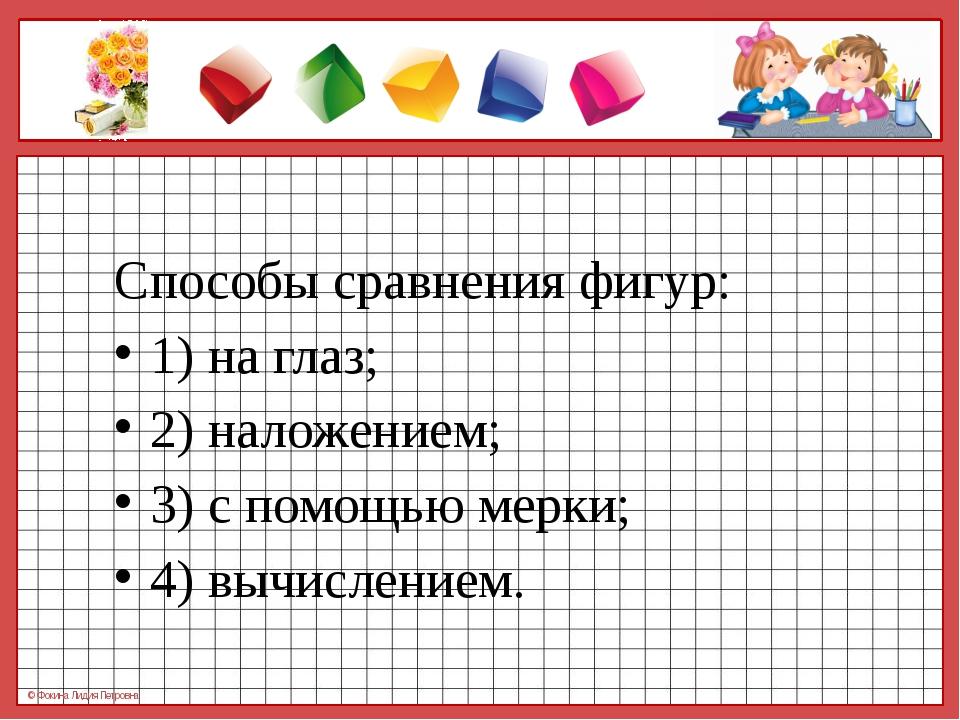 Способы сравнения фигур: 1) на глаз; 2) наложением; 3) с помощью мерки; 4) в...