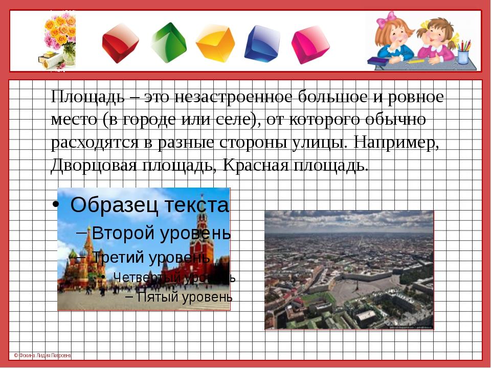 Площадь – это незастроенное большое и ровное место (в городе или селе), от к...