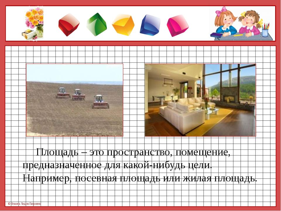 Площадь – это пространство, помещение, предназначенное для какой-нибудь цели...