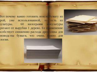Вот почему важно готовить новую бумагу из старой, уже использованной, то есть
