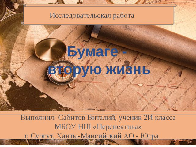 Выполнил: Сабитов Виталий, ученик 2И класса МБОУ НШ «Перспектива» г. Сургут,...